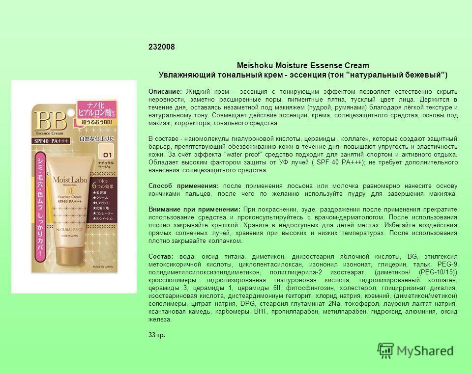 232008 Meishoku Moisture Essense Cream Увлажняющий тональный крем - эссенция (тон