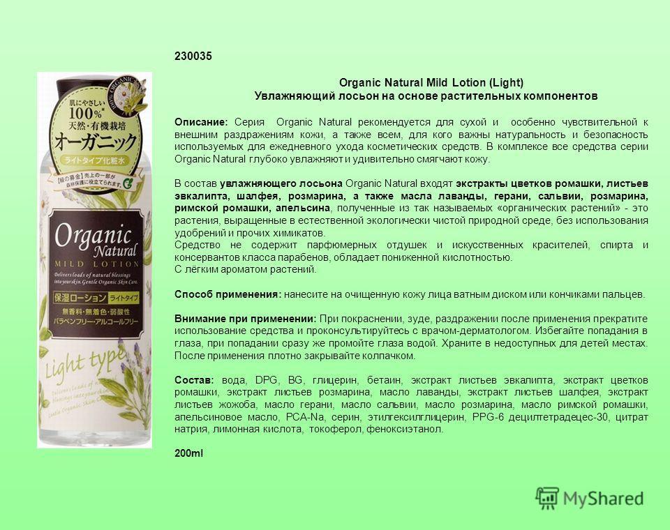 230035 Organic Natural Mild Lotion (Light) Увлажняющий лосьон на основе растительных компонентов Описание: Серия Organic Natural рекомендуется для сухой и особенно чувствительной к внешним раздражениям кожи, а также всем, для кого важны натуральность
