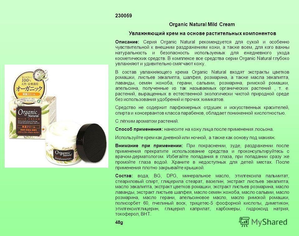 230059 Organic Natural Mild Cream Увлажняющий крем на основе растительных компонентов Описание: Серия Organic Natural рекомендуется для сухой и особенно чувствительной к внешним раздражениям кожи, а также всем, для кого важны натуральность и безопасн