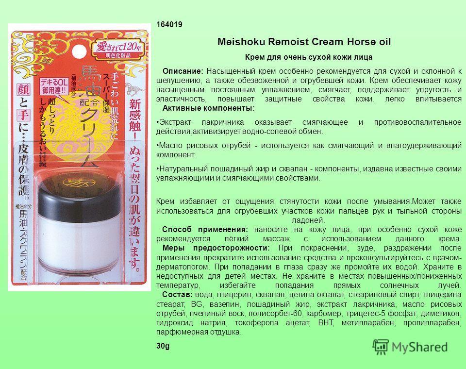 164019 Meishoku Remoist Cream Horse oil Крем для очень сухой кожи лица Описание: Насыщенный крем особенно рекомендуется для сухой и склонной к шелушению, а также обезвоженной и огрубевшей кожи. Крем обеспечивает кожу насыщенным постоянным увлажнением