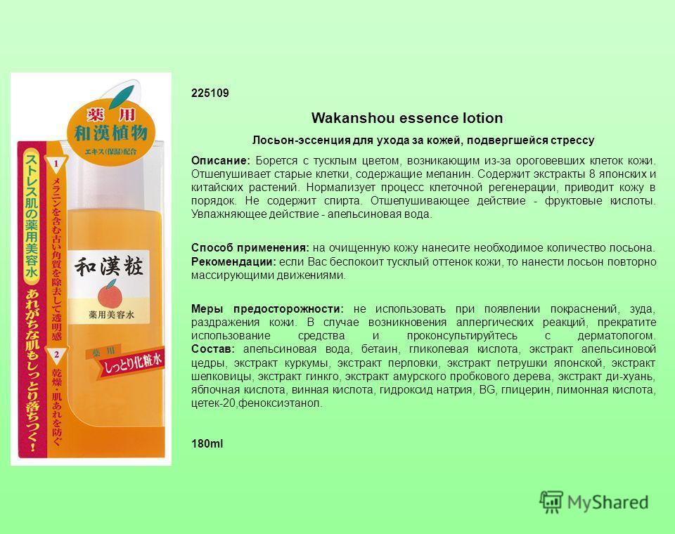 225109 Wakanshou essence lotion Лосьон-эссенция для ухода за кожей, подвергшейся стрессу Описание: Борется с тусклым цветом, возникающим из-за ороговевших клеток кожи. Отшелушивает старые клетки, содержащие меланин. Содержит экстракты 8 японских и ки