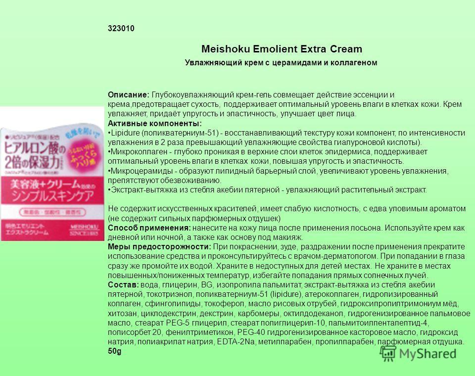 323010 Meishoku Emolient Extra Cream Увлажняющий крем c церамидами и коллагеном Описание: Глубокоувлажняющий крем-гель совмещает действие эссенции и крема,предотвращает сухость, поддерживает оптимальный уровень влаги в клетках кожи. Крем увлажняет, п