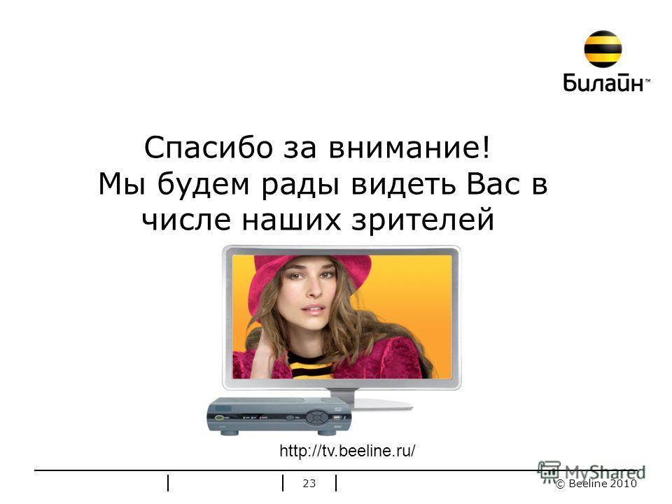 © Beeline 2010 Стандартные цвета Билайн Спасибо за внимание! Мы будем рады видеть Вас в числе наших зрителей 23 http://tv.beeline.ru/