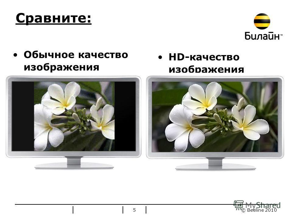 © Beeline 2010 Стандартные цвета Билайн Сравните: Обычное качество изображения HD-качество изображения 5