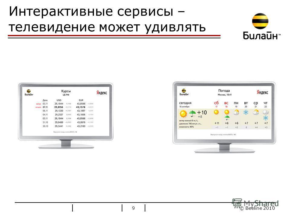 © Beeline 2010 Стандартные цвета Билайн 9 Интерактивные сервисы – телевидение может удивлять