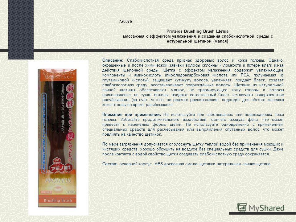 720376 Proteios Brushing Brush Щетка массажная с эффектом увлажнения и создания слабокислотной среды с натуральной щетиной (малая) Описание: Слабокислотная среда признак здоровых волос и кожи головы. Однако, окрашенные и после химической завивки воло