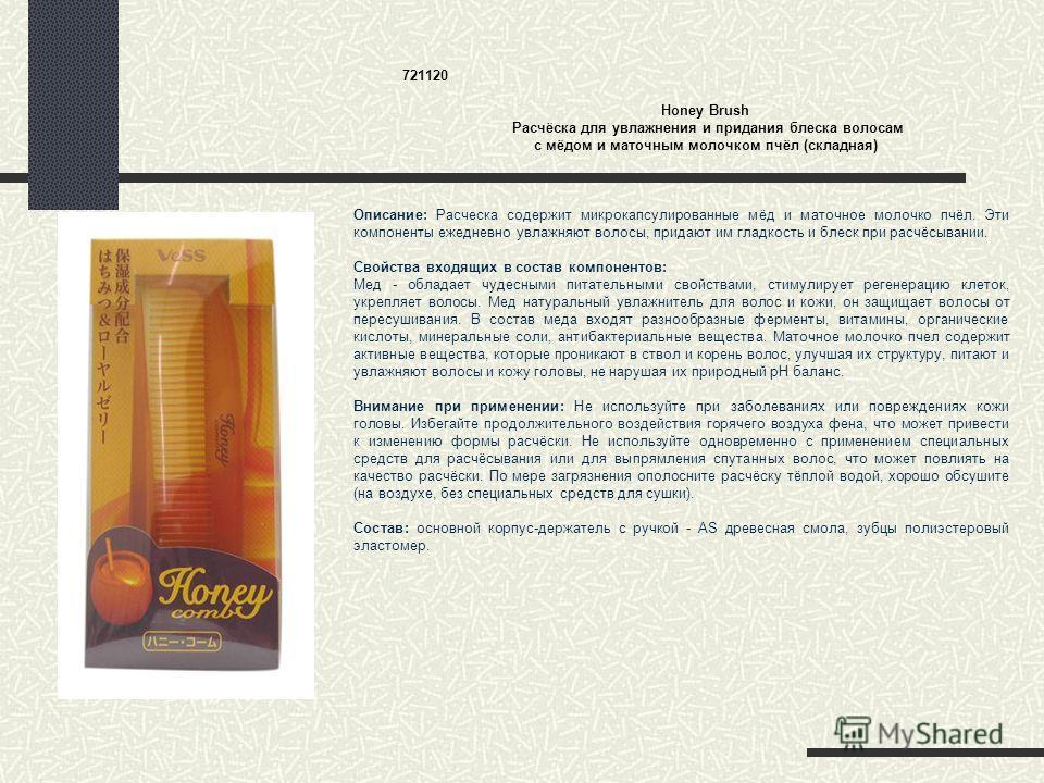 721120 Honey Brush Расчёска для увлажнения и придания блеска волосам с мёдом и маточным молочком пчёл (складная) Описание: Расческа содержит микрокапсулированные мёд и маточное молочко пчёл. Эти компоненты ежедневно увлажняют волосы, придают им гладк