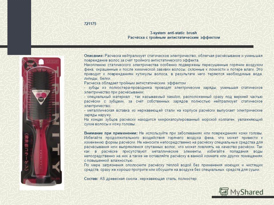 721175 3-system anti-static brush Расчёска с тройным антистатическим эффектом Описание: Расческа нейтрализует статическое электричество, облегчая расчёсывание и уменьшая повреждение волос за счёт тройного антистатического эффекта. Накоплению статичес