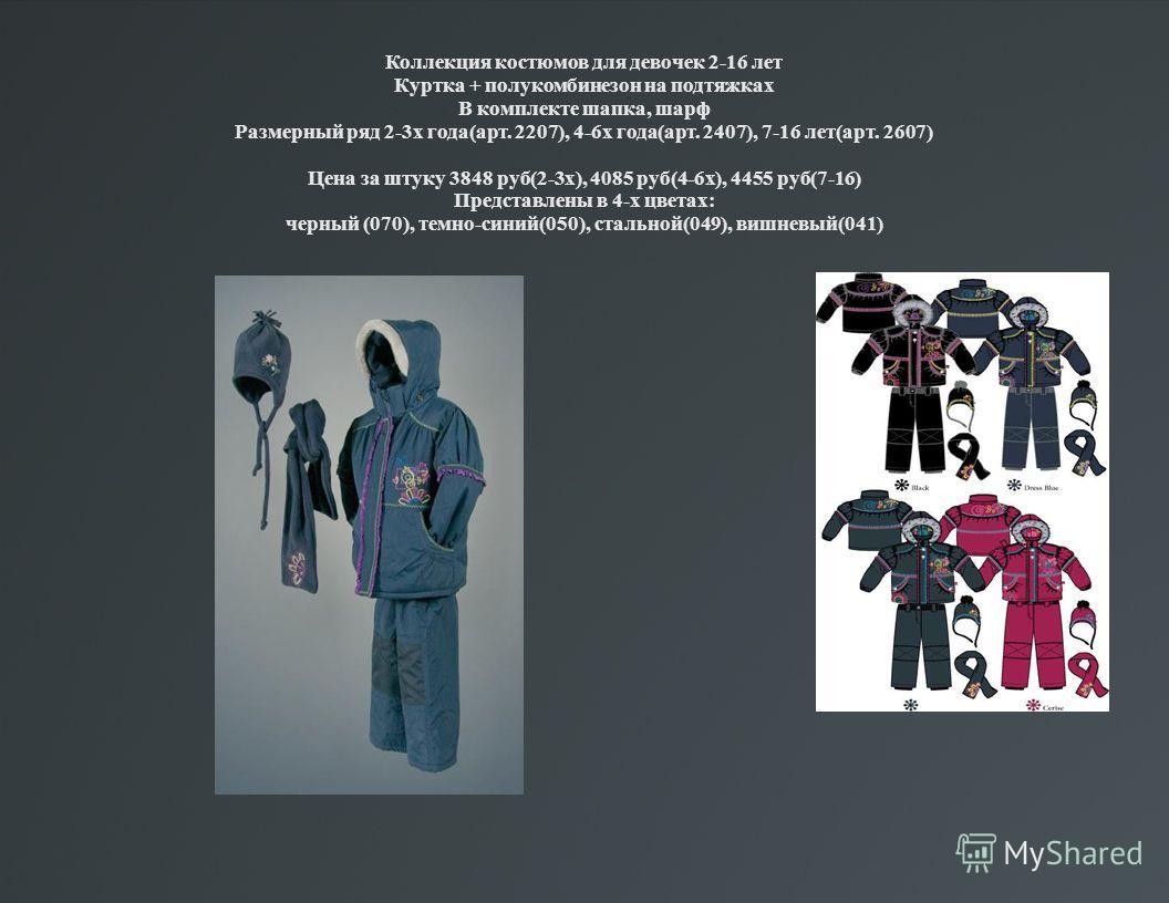 Коллекция костюмов для девочек 2-16 лет Куртка + полукомбинезон на подтяжках В комплекте шапка, шарф Размерный ряд 2-3х года(арт. 2207), 4-6х года(арт. 2407), 7-16 лет(арт. 2607) Цена за штуку 3848 руб(2-3х), 4085 руб(4-6х), 4455 руб(7-16) Представле