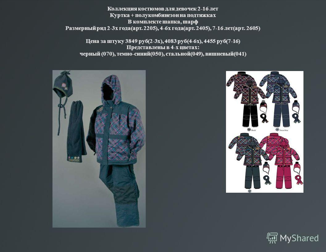 Коллекция костюмов для девочек 2-16 лет Куртка + полукомбинезон на подтяжках В комплекте шапка, шарф Размерный ряд 2-3х года(арт. 2205), 4-6х года(арт. 2405), 7-16 лет(арт. 2605) Цена за штуку 3849 руб(2-3х), 4083 руб(4-6х), 4455 руб(7-16) Представле