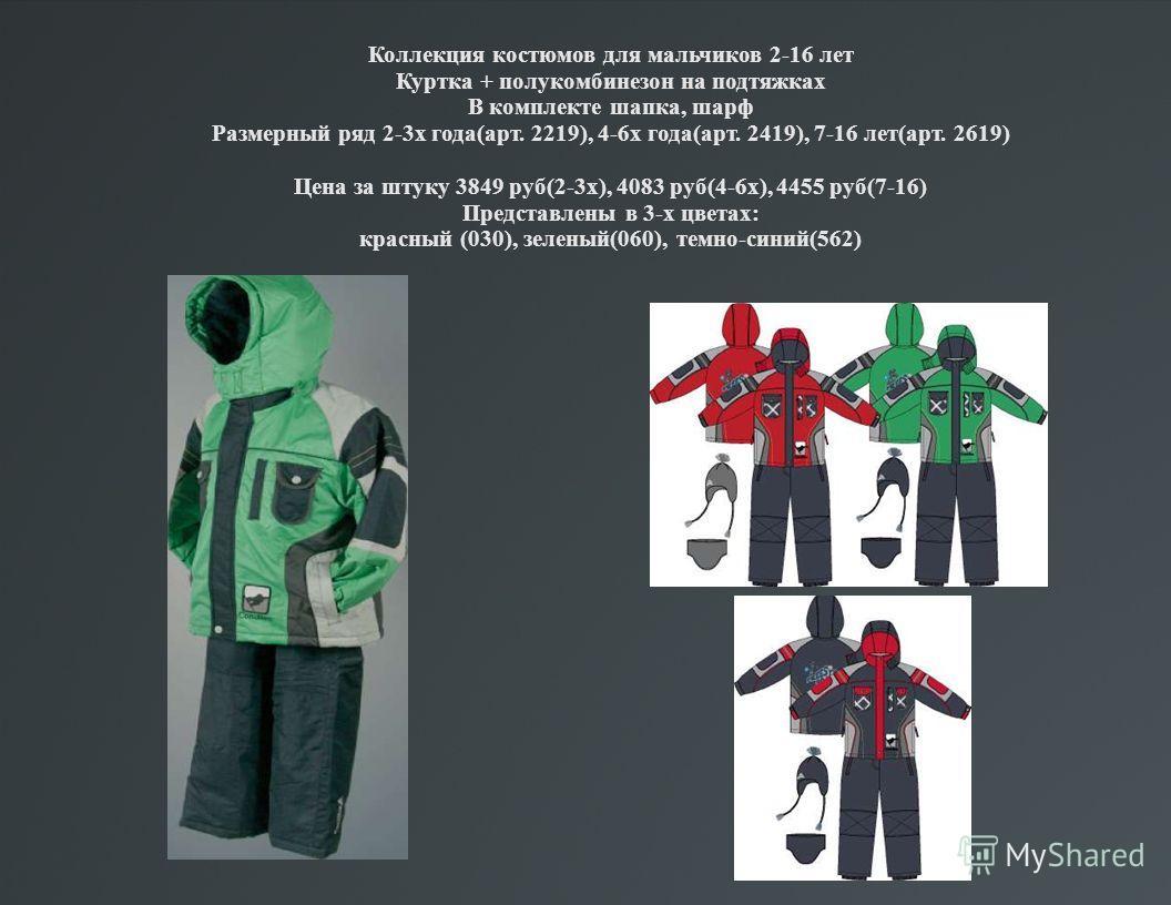 Коллекция костюмов для мальчиков 2-16 лет Куртка + полукомбинезон на подтяжках В комплекте шапка, шарф Размерный ряд 2-3х года(арт. 2219), 4-6х года(арт. 2419), 7-16 лет(арт. 2619) Цена за штуку 3849 руб(2-3х), 4083 руб(4-6х), 4455 руб(7-16) Представ
