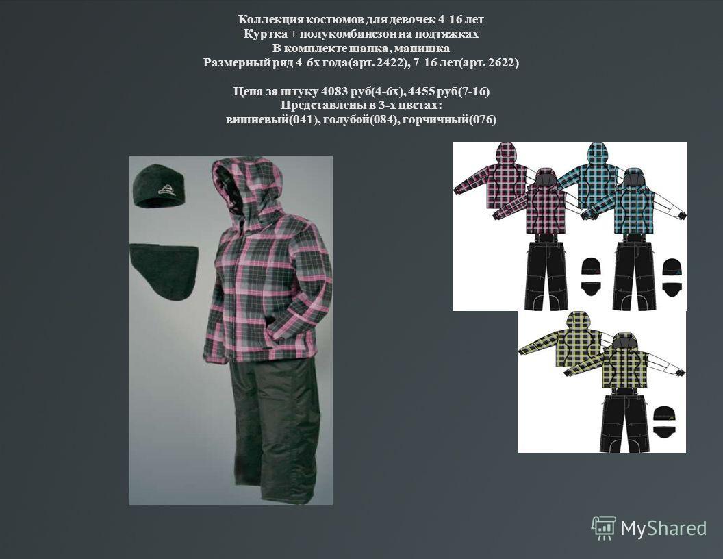 Коллекция костюмов для девочек 4-16 лет Куртка + полукомбинезон на подтяжках В комплекте шапка, манишка Размерный ряд 4-6х года(арт. 2422), 7-16 лет(арт. 2622) Цена за штуку 4083 руб(4-6х), 4455 руб(7-16) Представлены в 3-х цветах: вишневый(041), гол