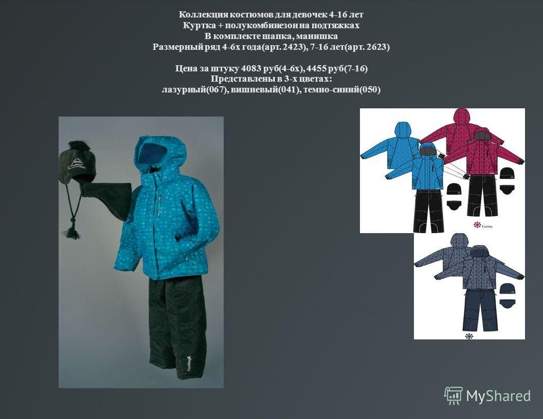 Коллекция костюмов для девочек 4-16 лет Куртка + полукомбинезон на подтяжках В комплекте шапка, манишка Размерный ряд 4-6х года(арт. 2423), 7-16 лет(арт. 2623) Цена за штуку 4083 руб(4-6х), 4455 руб(7-16) Представлены в 3-х цветах: лазурный(067), виш