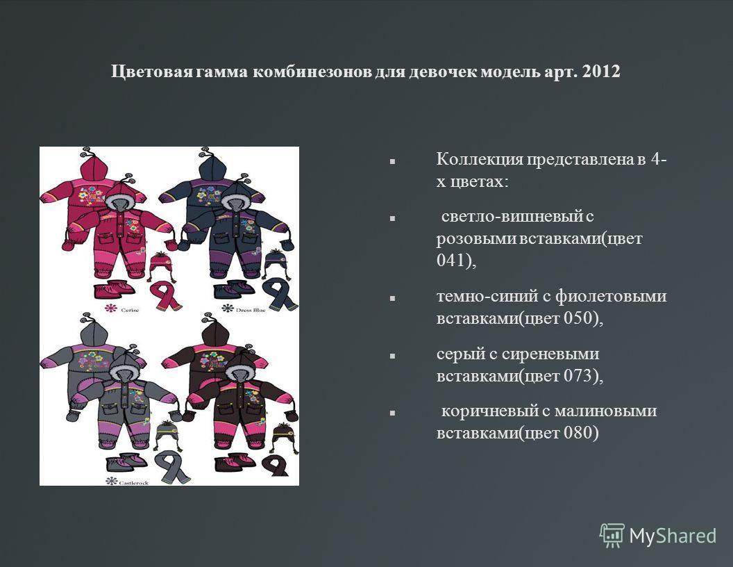 Цветовая гамма комбинезонов для девочек модель арт. 2012 Коллекция представлена в 4- х цветах: светло-вишневый с розовыми вставками(цвет 041), темно-синий с фиолетовыми вставками(цвет 050), серый с сиреневыми вставками(цвет 073), коричневый с малинов