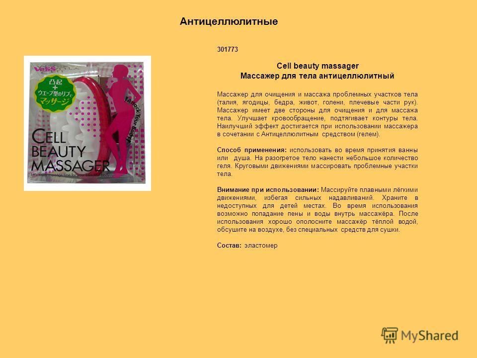Антицеллюлитные 301773 Cell beauty massager Массажер для тела антицеллюлитный Массажер для очищения и массажа проблемных участков тела (талия, ягодицы, бедра, живот, голени, плечевые части рук). Массажер имеет две стороны для очищения и для массажа т