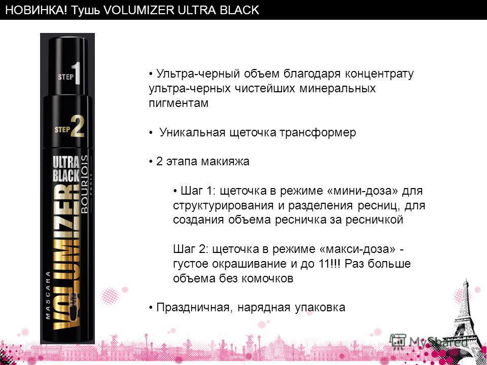НОВИНКА! Тушь VOLUMIZER ULTRA BLACK Ультра-черный объем благодаря концентрату ультра-черных чистейших минеральных пигментам Уникальная щеточка трансформер 2 этапа макияжа Шаг 1: щеточка в режиме «мини-доза» для структурирования и разделения ресниц, д