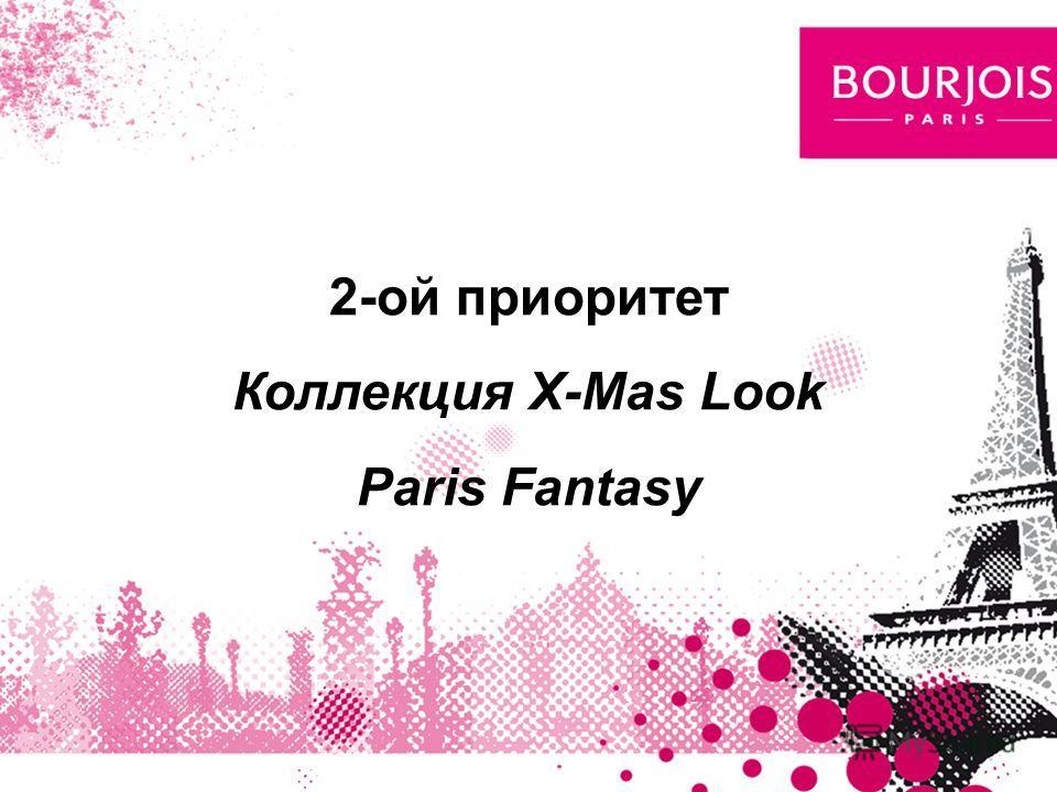 2-ой приоритет Коллекция X-Mas Look Paris Fantasy