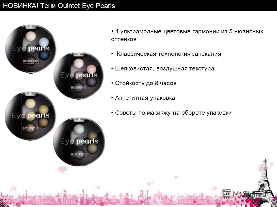 НОВИНКА! Тени Quintet Eye Pearls 4 ультрамодные цветовые гармонии из 5 нюансных оттенков Классическая технология запекания Шелковистая, воздушная текстура Стойкость до 8 часов Аппетитная упаковка Советы по макияжу на обороте упаковки