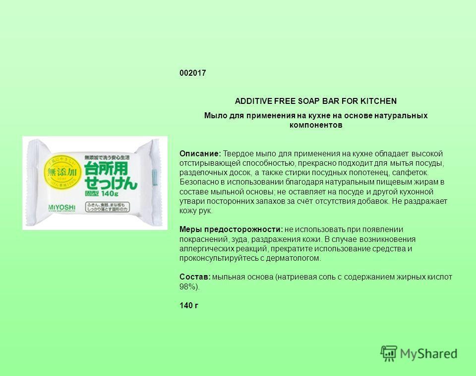 002017 ADDITIVE FREE SOAP BAR FOR KITCHEN Мыло для применения на кухне на основе натуральных компонентов Описание: Твердое мыло для применения на кухне обладает высокой отстирывающей способностью, прекрасно подходит для мытья посуды, разделочных досо