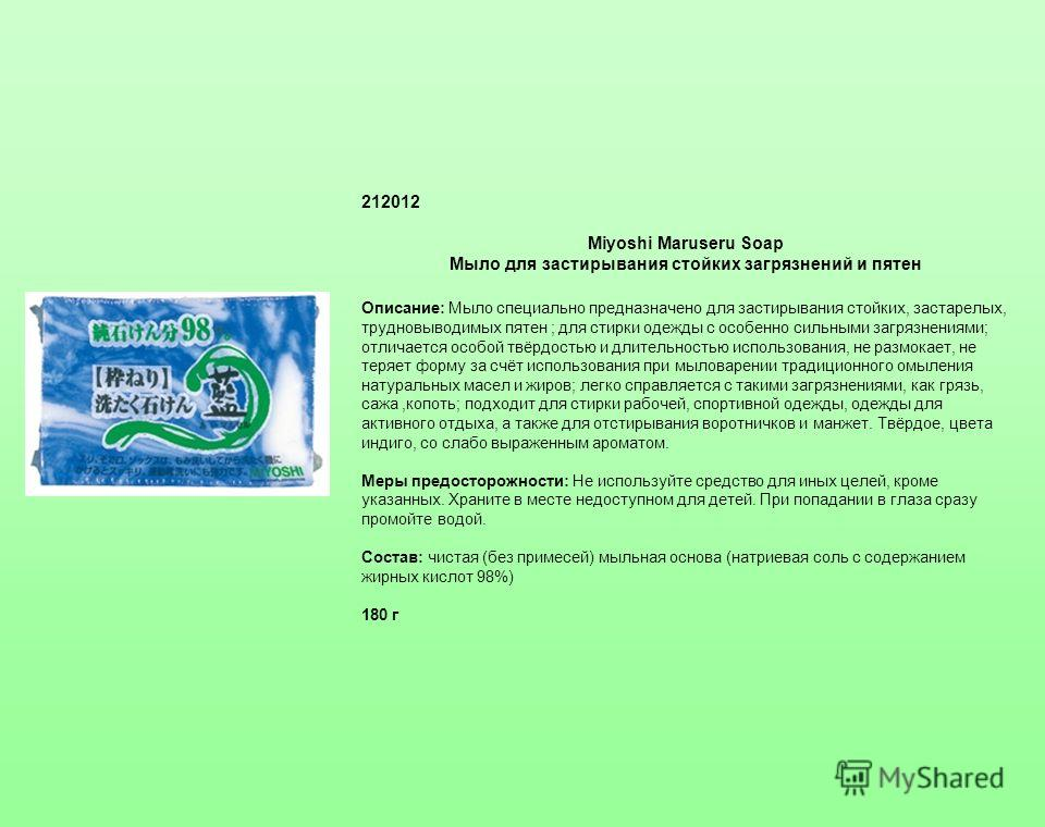 212012 Miyoshi Maruseru Soap Мыло для застирывания стойких загрязнений и пятен Описание: Мыло специально предназначено для застирывания стойких, застарелых, трудновыводимых пятен ; для стирки одежды с особенно сильными загрязнениями; отличается особо