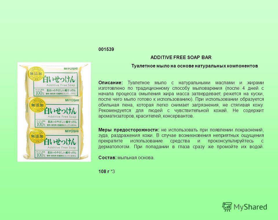 001539 ADDITIVE FREE SOAP BAR Туалетное мыло на основе натуральных компонентов Описание: Туалетное мыло с натуральными маслами и жирами изготовлено по традиционному способу мыловарения (после 4 дней с начала процесса омыления жира масса затвердевает,