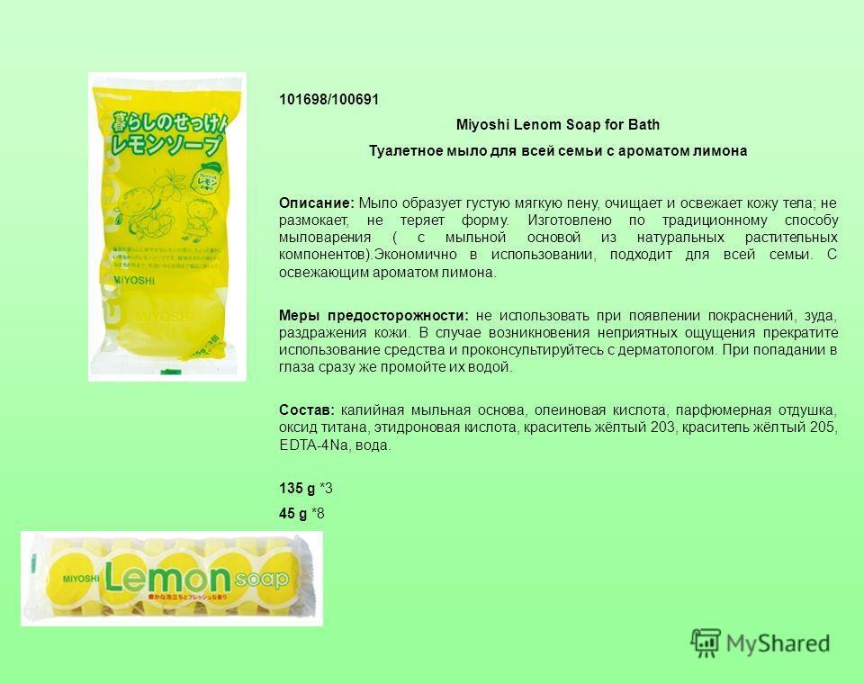 101698/100691 Miyoshi Lenom Soap for Bath Туалетное мыло для всей семьи с ароматом лимона Описание: Мыло образует густую мягкую пену, очищает и освежает кожу тела; не размокает, не теряет форму. Изготовлено по традиционному способу мыловарения ( с мы
