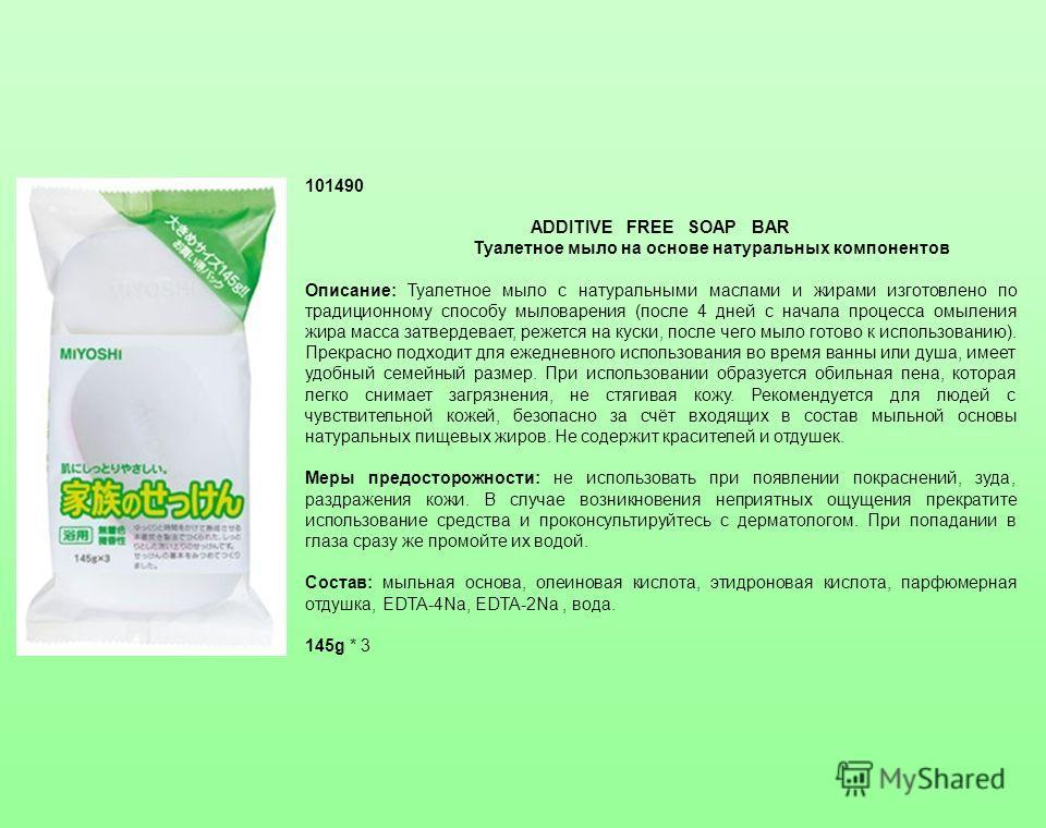 101490 ADDITIVE FREE SOAP BAR Туалетное мыло на основе натуральных компонентов Описание: Туалетное мыло с натуральными маслами и жирами изготовлено по традиционному способу мыловарения (после 4 дней с начала процесса омыления жира масса затвердевает,