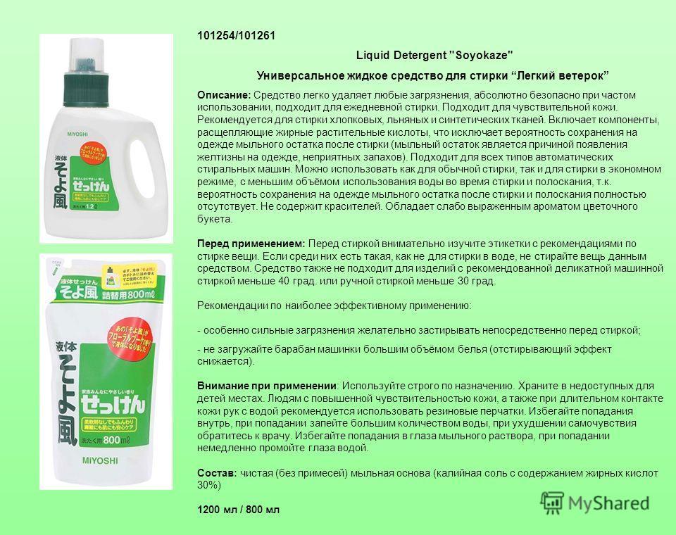 101254/101261 Liquid Detergent
