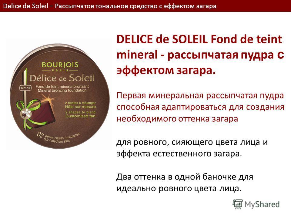 Delice de Soleil – Рассыпчатое тональное средство с эффектом загара DELICE de SOLEIL Fond de teint mineral - рассыпчатая пудра с эффектом загара. Первая минеральная рассыпчатая пудра способная адаптироваться для создания необходимого оттенка загара д