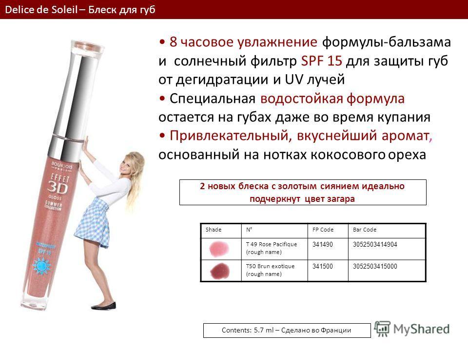 ShadeN°FP CodeBar Code T 49 Rose Pacifique (rough name) 3414903052503414904 T50 Brun exotique (rough name) 3415003052503415000 8 часовое увлажнение формулы-бальзама и солнечный фильтр SPF 15 для защиты губ от дегидратации и UV лучей Специальная водос
