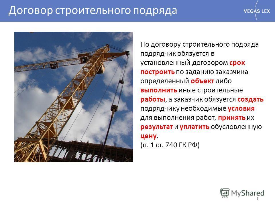 Договор строительного подряда 3 По договору строительного подряда подрядчик обязуется в установленный договором срок построить по заданию заказчика определенный объект либо выполнить иные строительные работы, а заказчик обязуется создать подрядчику н