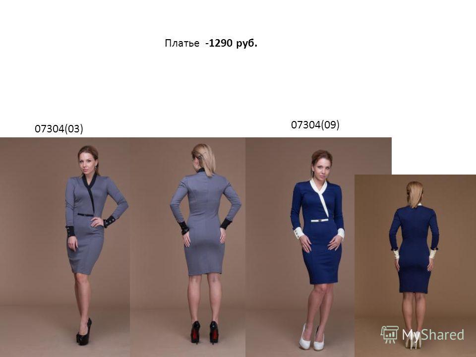 07304(03) 07304(09) Платье -1290 руб.