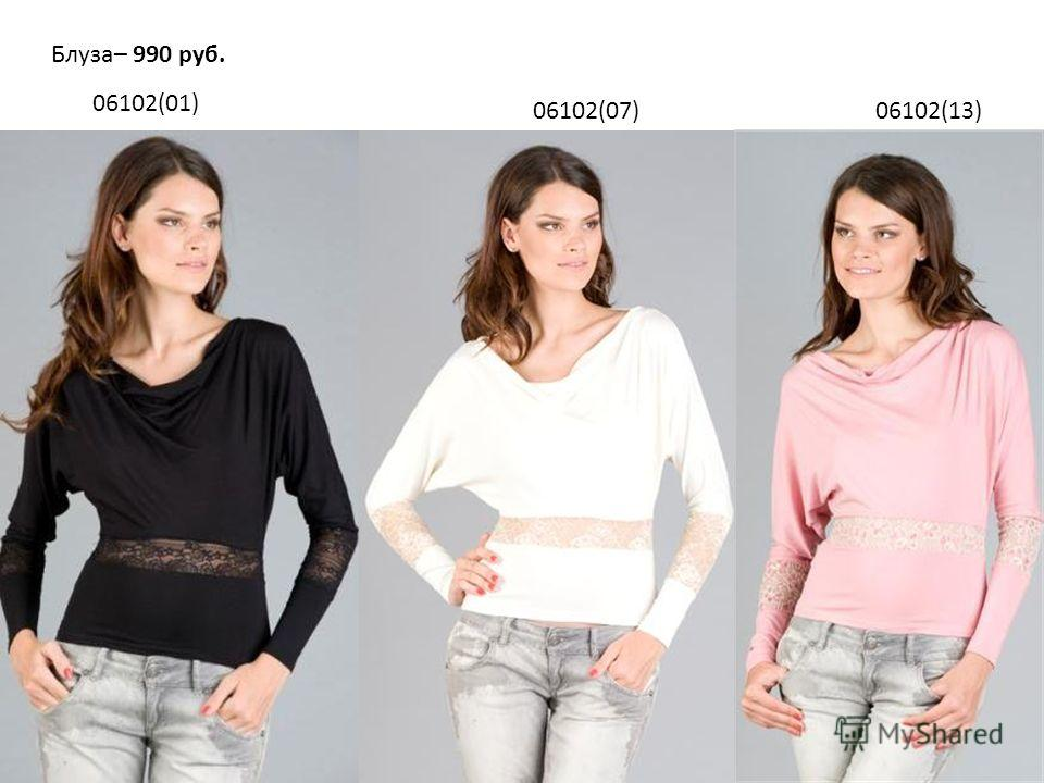 Блуза– 990 руб. 06102(01) 06102(13)06102(07)