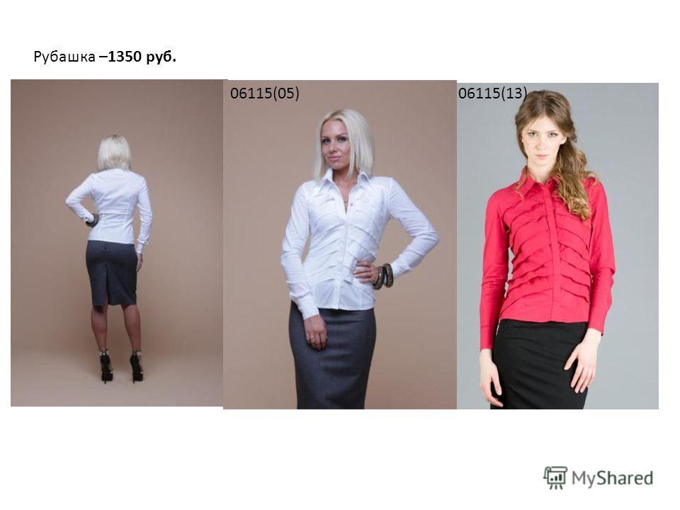 06115(13) Рубашка –1350 руб. 06115(05)