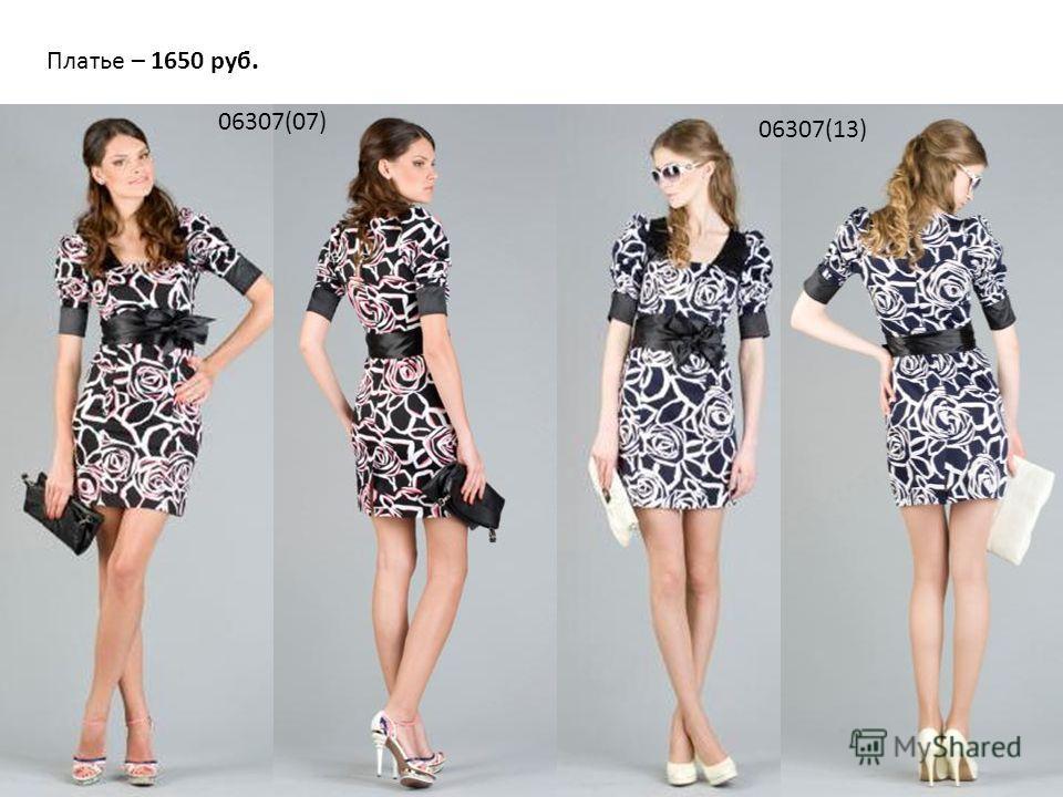 Платье – 1650 руб. 06307(07) 06307(13)