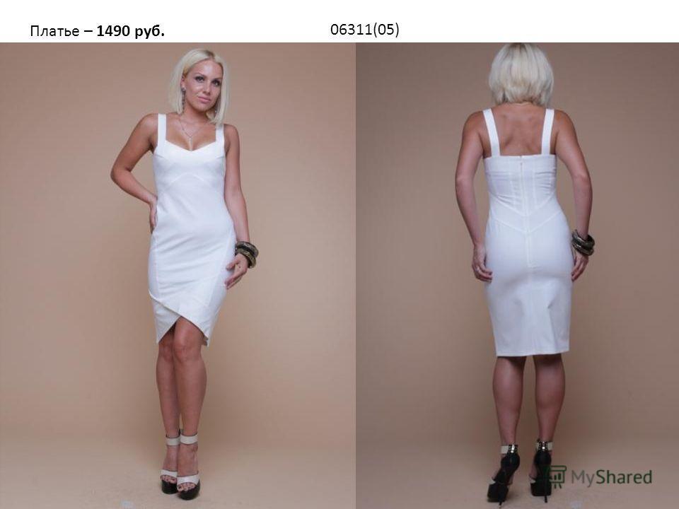 Платье – 1490 руб. 06311(05)