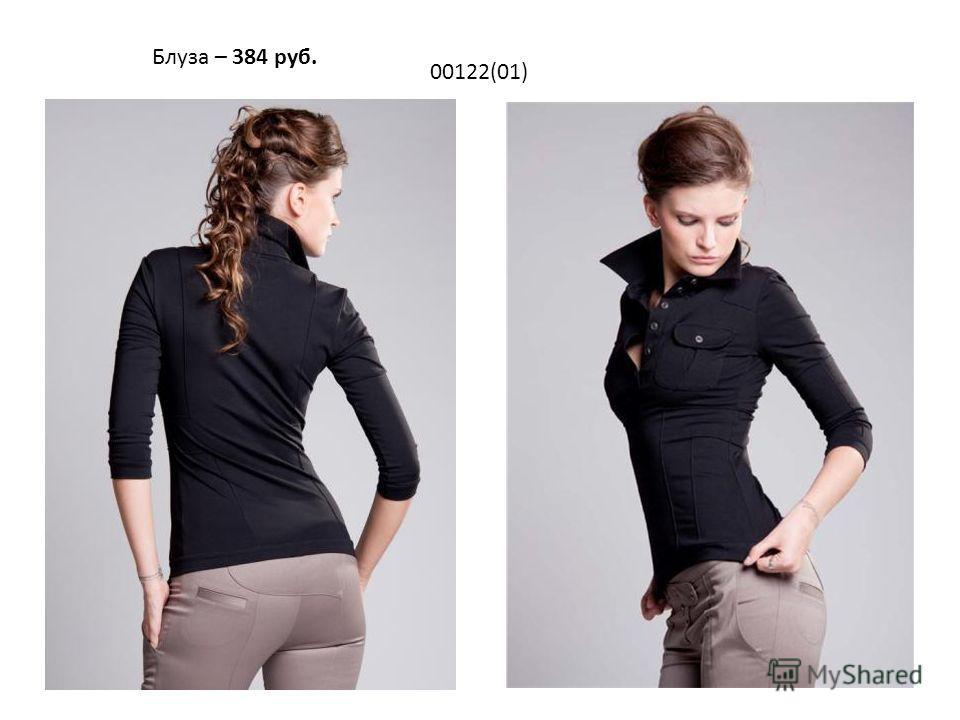 Блуза – 384 руб. 00122(01)
