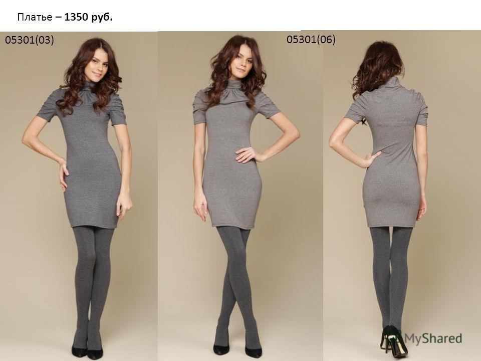 05301(06) Платье – 1350 руб. 05301(03)