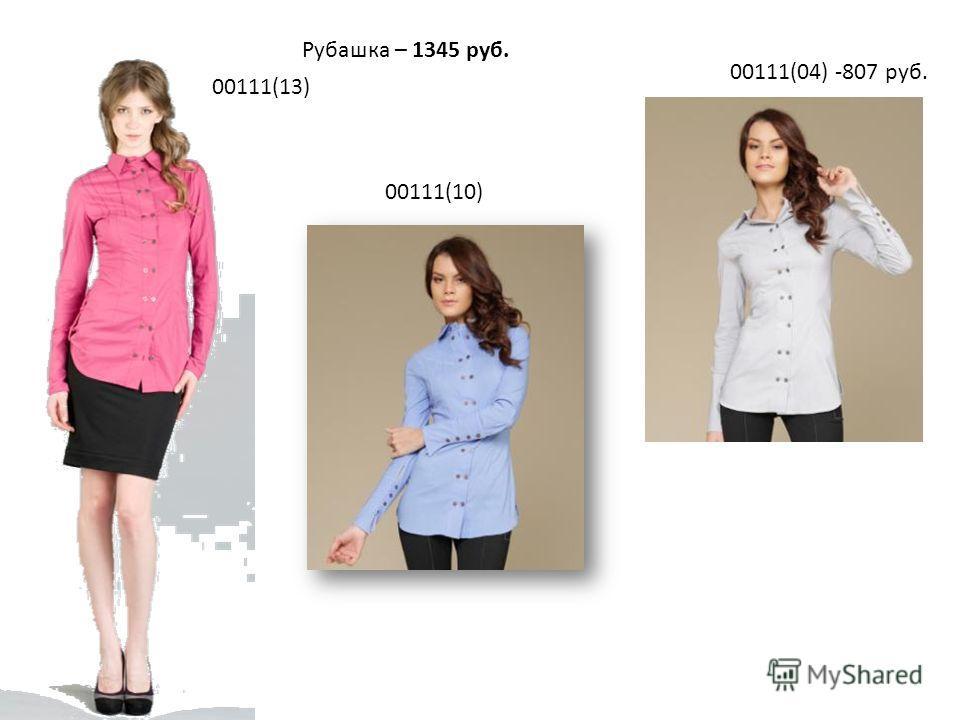 Рубашка – 1345 руб. 00111(13) 00111(10) 00111(04) -807 руб.