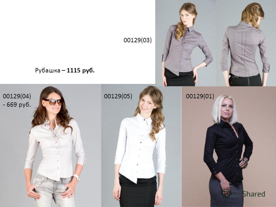 Рубашка – 1115 руб. 00129(04) - 669 руб. 00129(05) 00129(03) 00129(01)