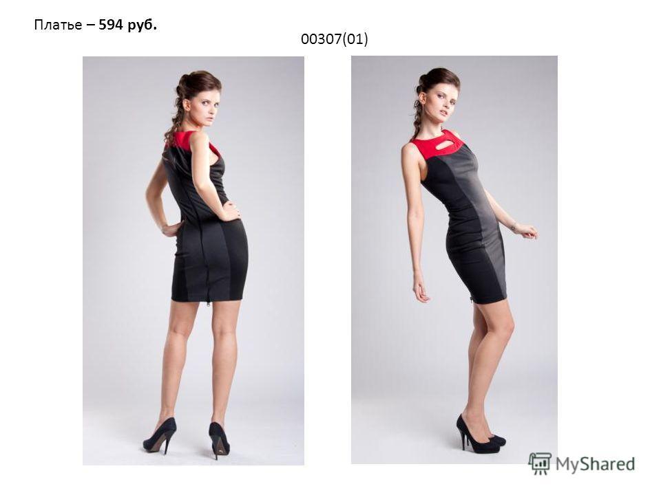 Платье – 594 руб. 00307(01)