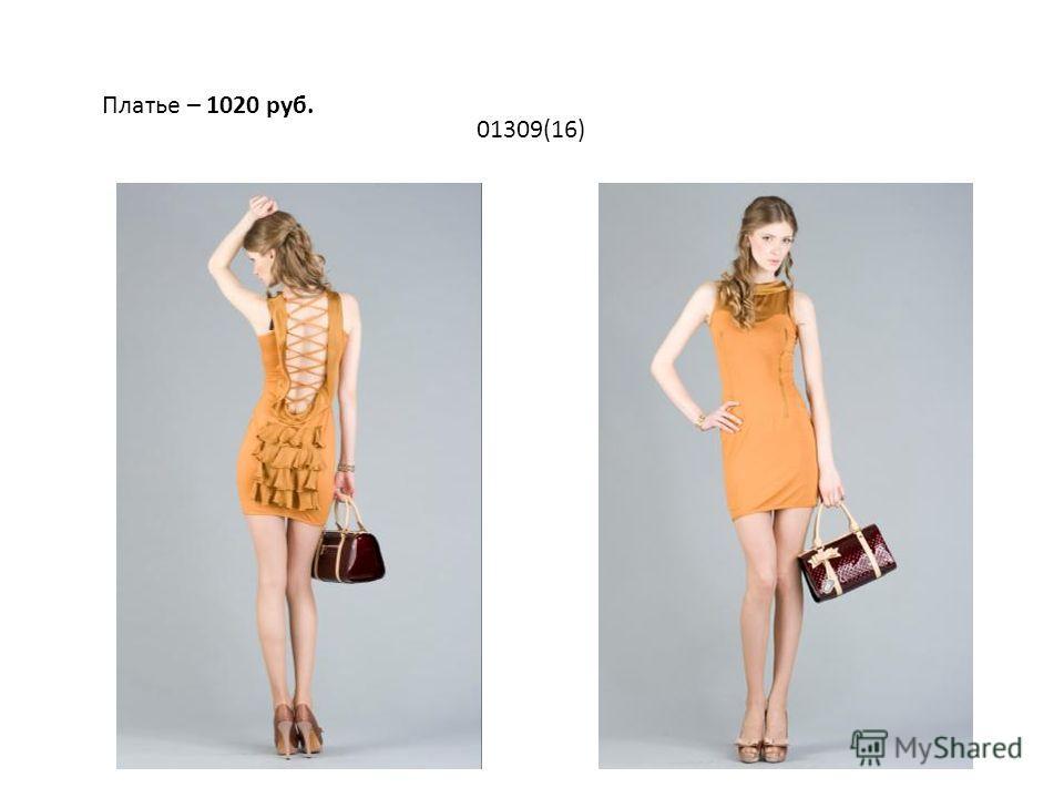 Платье – 1020 руб. 01309(16)