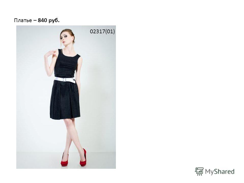Платье – 840 руб. 02317(01)
