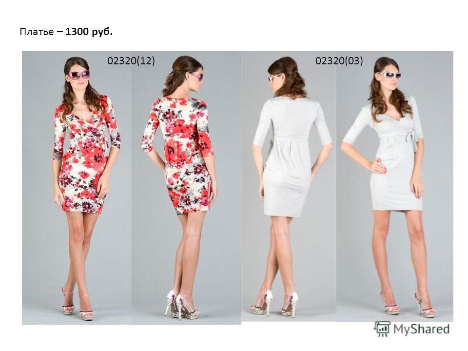 Платье – 1300 руб. 02320(03)02320(12)
