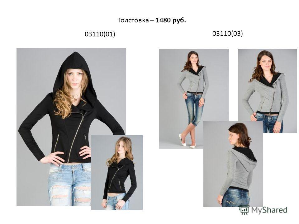 03110(01) Толстовка – 1480 руб. 03110(03)