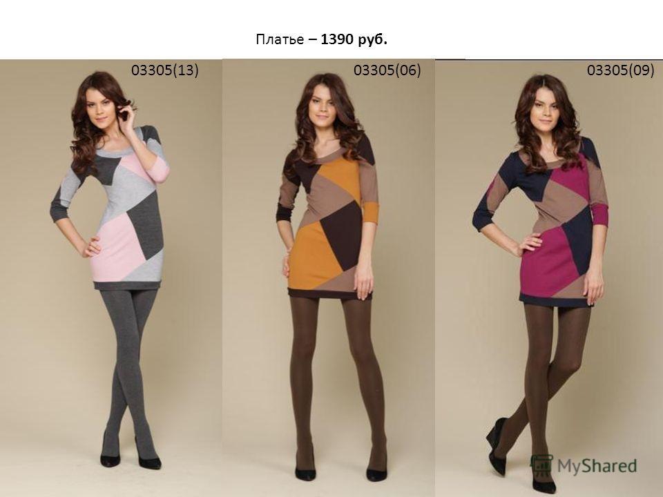 Платье – 1390 руб. 03305(13)03305(06)03305(09)