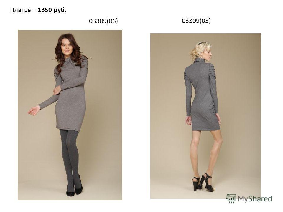 03309(06) Платье – 1350 руб. 03309(03)