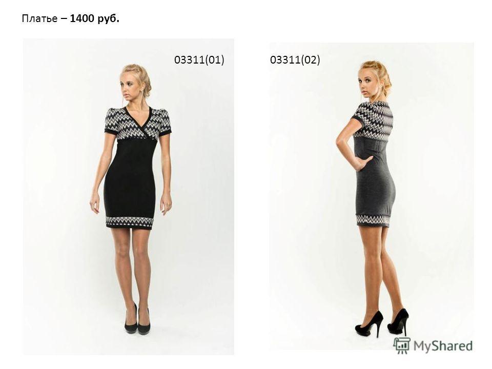 Платье – 1400 руб. 03311(01)03311(02)