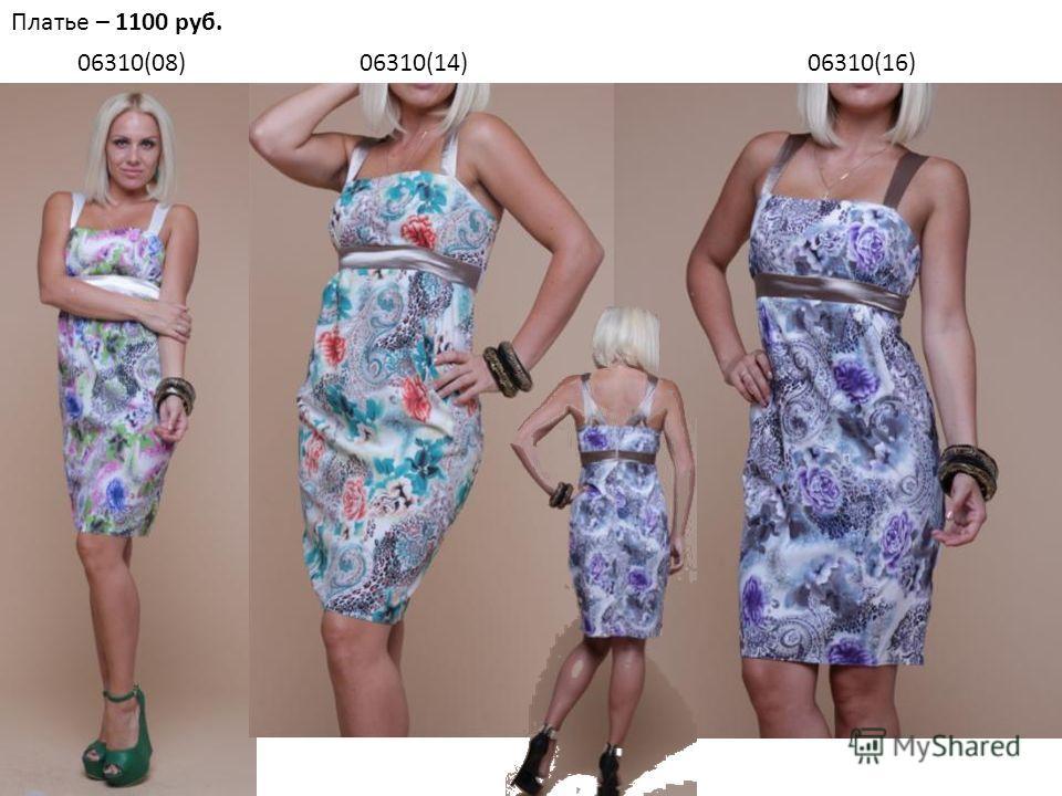 Платье – 1100 руб. 06310(08)06310(14)06310(16)