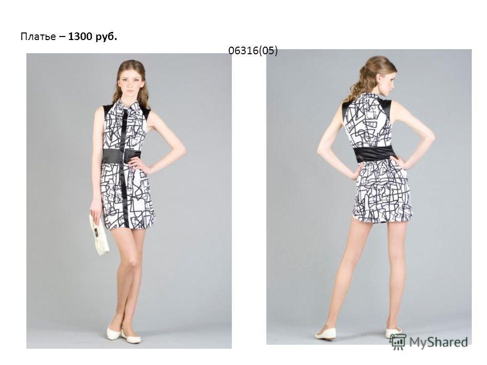 06316(05) Платье – 1300 руб.